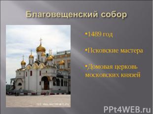 Благовещенский собор 1489 годПсковские мастераДомовая церковь московских князей