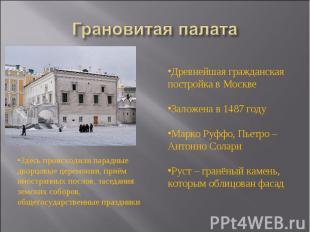 Грановитая палата Древнейшая гражданская постройка в МосквеЗаложена в 1487 годуМ