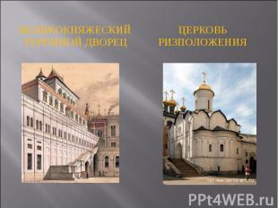 Великокняжеский теремной дворец Церковь Ризположения