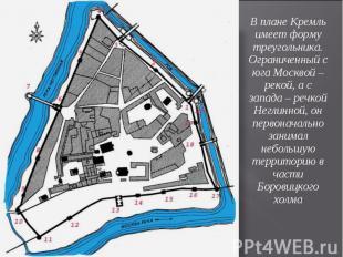 В плане Кремль имеет форму треугольника. Ограниченный с юга Москвой – рекой, а с