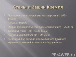 Стены и башни Кремля Построены итальянскими мастерами в 1485–1495ггВсего 20 баше