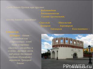 Среди башен Кремля три круглые: - Водовзводная - Беклемишевская - Угловая Арсена