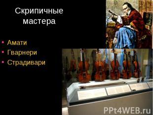 Скрипичные мастера АматиГварнериСтрадивари