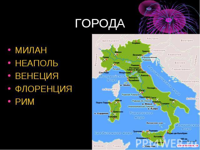 ГОРОДА МИЛАННЕАПОЛЬВЕНЕЦИЯФЛОРЕНЦИЯРИМ