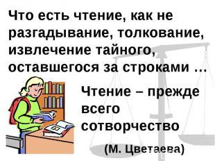 Что есть чтение, как не разгадывание, толкование, извлечение тайного, оставшегос
