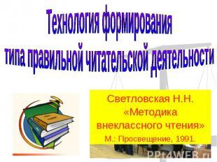 Технология формирования типа правильной читательской деятельностиСветловская Н.Н
