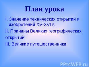План урока I. Значение технических открытий и изобретений XV-XVI в.II. Причины В