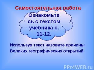 Самостоятельная работаОзнакомьтесь с текстом учебника с. 11-12.Используя текст н