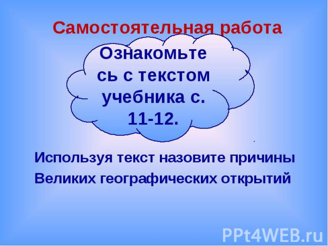 Самостоятельная работаОзнакомьтесь с текстом учебника с. 11-12.Используя текст назовите причины Великих географических открытий