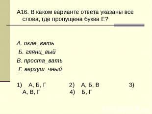 А16. В каком варианте ответа указаны все слова, где пропущена буква Е?А. окле_ва