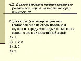 A12. В каком варианте ответа правильно указаны все цифры, на месте которых пишет