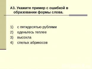 А3. Укажите пример с ошибкой в образовании формы слова.1) с пятидесятью рубля