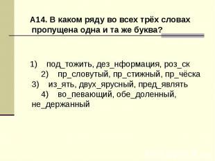 А14. В каком ряду во всех трёх словах пропущена одна и та же буква?1) под_тож