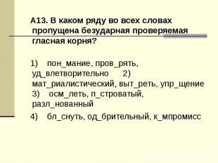 А13. В каком ряду во всех словах пропущена безударная проверяемая гласная корня?