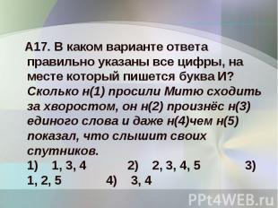 А17. В каком варианте ответа правильно указаны все цифры, на месте который пишет