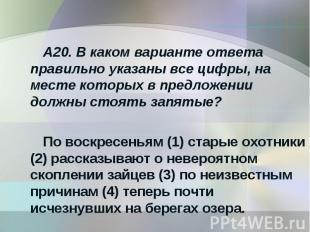 A20. В каком варианте ответа правильно указаны все цифры, на месте которых в пре