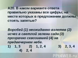 А20. В каком варианте ответа правильно указаны все цифры, на месте которых в пре