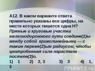 А12. В каком варианте ответа правильно указаны все цифры, на месте которых пишет
