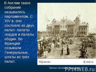 В Англии такое собрание называлось парламентом. С XIV в. оно состояло из двух па