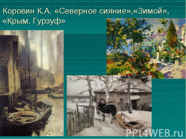 Коровин К.А. «Северное сияние»,«Зимой»,«Крым. Гурзуф»