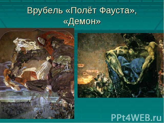 Врубель «Полёт Фауста», «Демон»