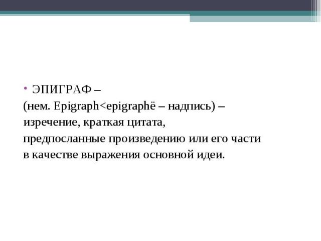 ЭПИГРАФ –(нем. Epigraph