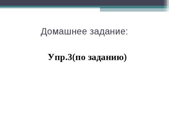 Домашнее задание: Упр.3(по заданию)