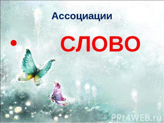 Ассоциации СЛОВО