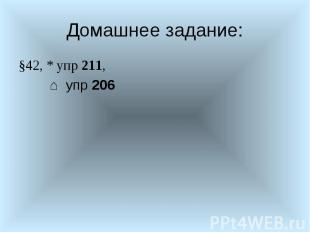 Домашнее задание: §42, * упр 211, ⌂ упр 206