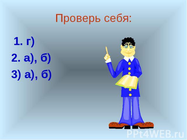 Проверь себя: 1. г)2. а), б)3) а), б)