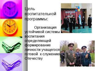 Цель воспитательной программы:Организация устойчивой системы воспитания определя