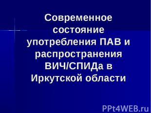 Современное состояние употребления ПАВ и распространения ВИЧ/СПИДа в Иркутской о