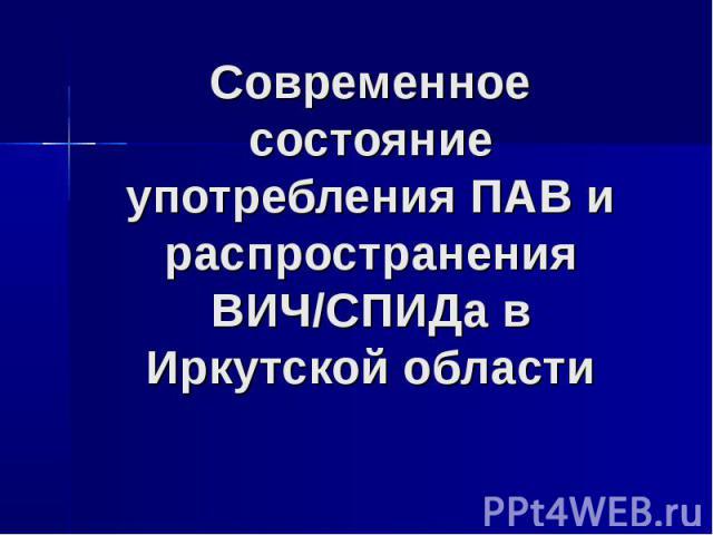 Современное состояние употребления ПАВ и распространения ВИЧ/СПИДа в Иркутской области