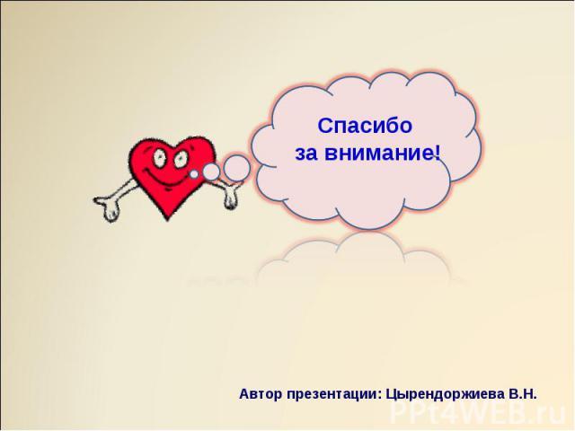 Спасибо за внимание!Автор презентации: Цырендоржиева В.Н.