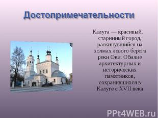 Достопримечательности Калуга — красивый, старинный город, раскинувшийся на холма