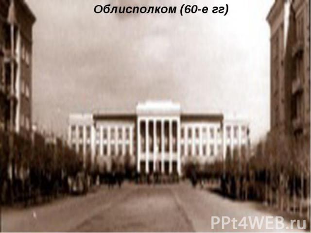 Облисполком (60-е гг)