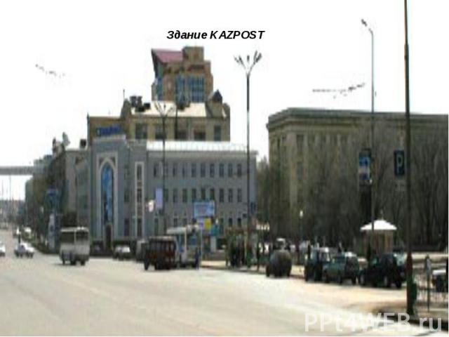 Здание KAZPOST