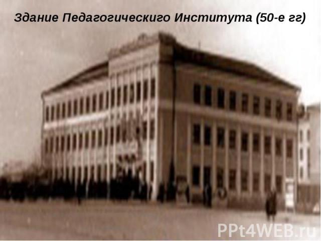 Здание Педагогическиго Института (50-е гг)