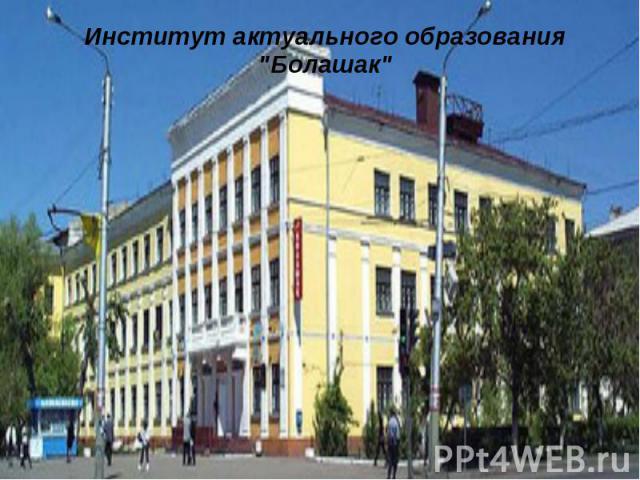 Институт актуального образования