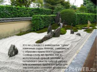 """Кто не слышал о знаменитых """"сухих"""" каменных садах Японии, слившихся с образом ст"""