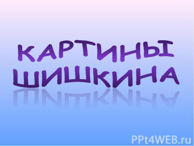 КартиныШишкина