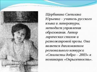 Щербинина Светлана Юрьевна – учитель русского языка и литературы, методист управ