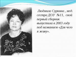 Людмила Сурнина , мед. сестра ДОУ №11, свой первый сборник выпустила в 2003 году