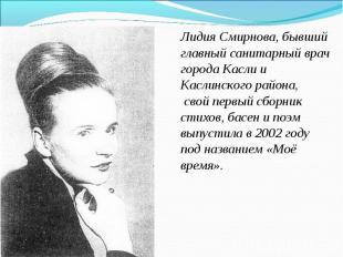 Лидия Смирнова, бывший главный санитарный врач города Касли и Каслинского района