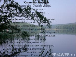 Уральская ВенецияВосточный склон гор Южного Урала,Где горы дикой вишней заросли.