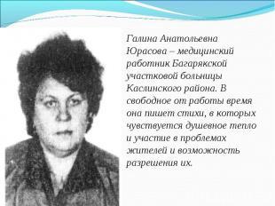 Галина Анатольевна Юрасова – медицинский работник Багарякской участковой больниц