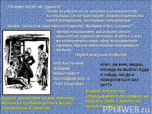 - Почему побег не удался?Побег не удался из-за эгоизма и изнеженности Костылина.