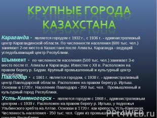 крупные города Казахстана Караганда - является городом с 1932 г., с 1936 г. - а