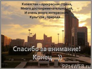 Казахстан – прекрасная страна,Много достопримечательностей,И очень много интерес