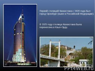 Первой столицей Казахстана с 1920 года был город Оренбург (ныне в Российской Фед